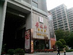 Yue Ting Xuan