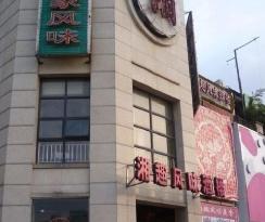 Xiang Qu FengWei Restaurant