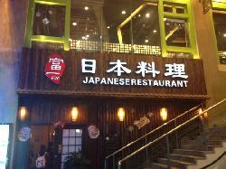 Fu Yi Japanese Restaurant