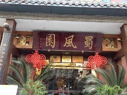 Shu Feng Yuan (ZhangShun ShangJie)