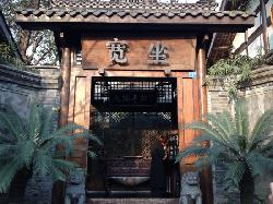 Kuan Zuo (WangJiang)