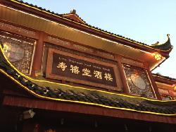 Shu Feng Yuan Shou Xi Tang Restaurant
