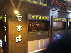 Liang Mu Yuan Coffee XiCan (Chun Xi)