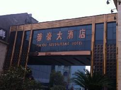 ヤーハオ ホテル(雅豪大酒店)