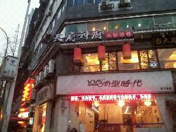 TianFu Shen Chu Hotpot Restaurant