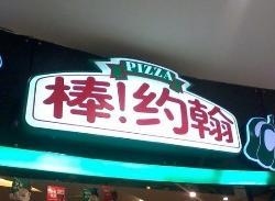 Papa John's Pizza (NanJing JianYe Wanda)