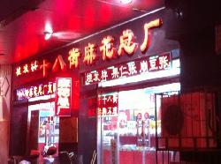 Gui FaXiang ShiBa Jie MaHua (NanLou)