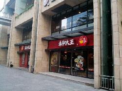 Yonghe Dawang (ZhongXinCheng)
