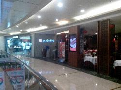 JiangNan ChuZi (Yi Jing ZhongXinCheng)
