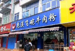 HuaXi Fei Wan Niu RouFen (WenHua Road)