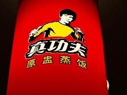 Kungfu (ZhuZiLin)