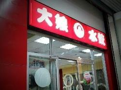 Da Niang Shui Jiao (Da Guan)