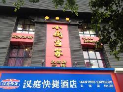 XiaoChu DangJia (TianHe Road)