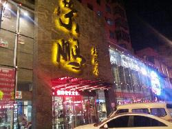 Hu Rong Peng Flavor Cake Shop (People'S Street)