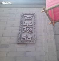 XiDan Chi Ku (YongDing Road)