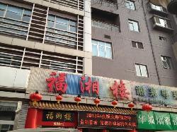 福湘楼(夕照寺店)