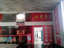 ShuiZhu Yu Xiang (HaiAn Cheng)