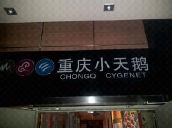重庆小天鹅火锅(全兴太平洋店)