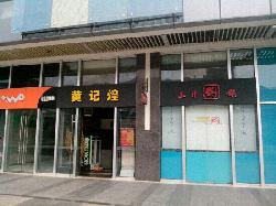 HuangJiHuang Three-Sauce Simmer Pot (HaiAn Cheng)