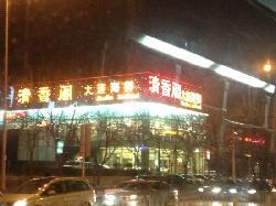 Qing XiangGe (FuCheng Men)