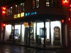 Jiang NanYi (YunHe)
