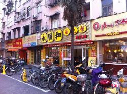 Yong ShunHe SuZhou Tangbao Guan (WenXi Road)