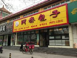 ‪ATai BaoZi (YingBin Middle Road)‬