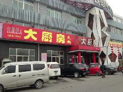 Da ChuFang (HuaiRou)
