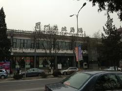 MeiZhou DongPo Restaurant (HuaiRou)