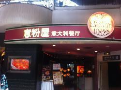 YiFen Wu (TianHeCheng Plaza)