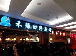 Helv Sushi (JinGuang Hua Plaza)