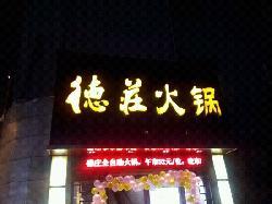 De Zhuang Hotpot (QingJiang)