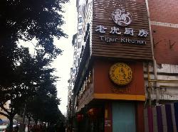 LaoHu ChuFang