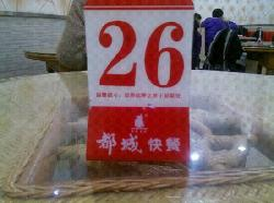 Dou Cheng Kuai Can (Tian He)