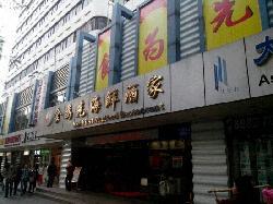 Shi WeiXian Restaurant