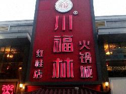 Chuan FuLin Hotpot (HongLing Middle Road)