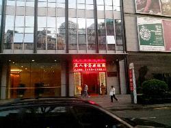 Ming Ren Shi Fu