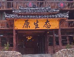 Xijiang Yuanshengtai Hotel