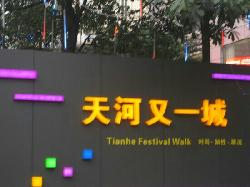 Tianhe Festival Walk