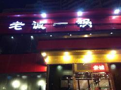老城一鍋(大觀園店)