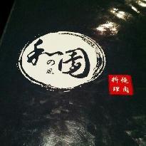 HeYuan RiShi ShaoKao (Xing You Cheng)