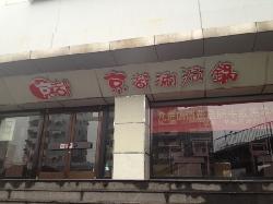 JingDu ShuanShuanGuo (HongWu Road)