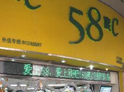 58Du C(Sai Bo No.2)