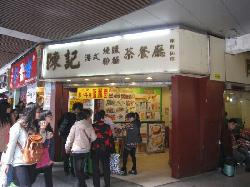 Chen Ji Hong Kong Style Tea Restaurant (Di Shi Fu Road)