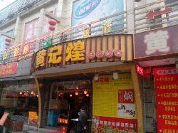 HuangJiHuang (SheKou Park)