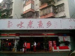 ShuiZhu Yu Xiang (ZhaoShang North Road)