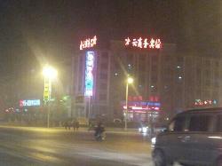 Lingyun Hotel