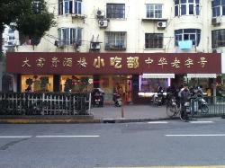 Da FuGui Restaurant (Jin Yang)