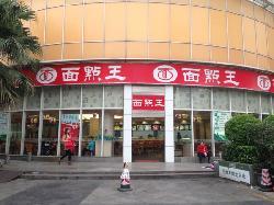 MianDian Wang (TianHe Park)