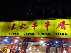 Yuan Ji ChuanChuan Xiang (Dong Zhu Shi)